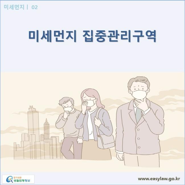 미세먼지| 02 미세먼지 집중관리구역 www.easylaw.go.kr 찾기쉬운 생활법령정보 로고