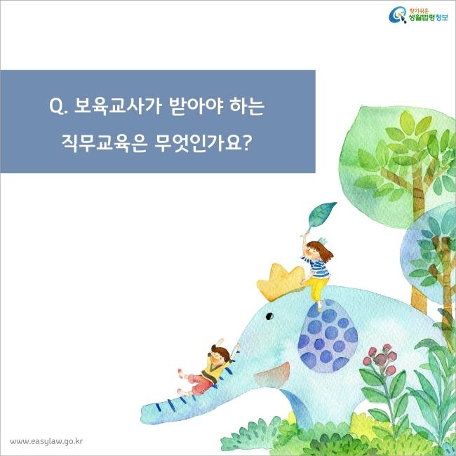 Q. 보육교사가 받아야 하는직무교육은 무엇인가요?