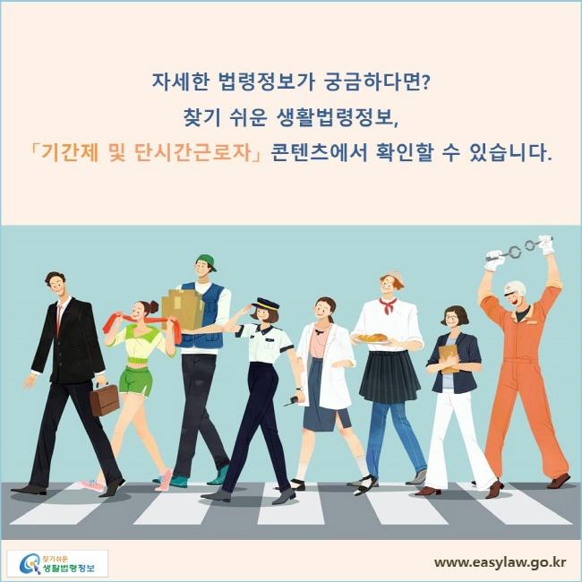 자세한 법령정보가 궁금하다면? 찾기 쉬운 생활법령정보, 「기간제 및 단시간근로자」 콘텐츠에서 확인할 수 있습니다.