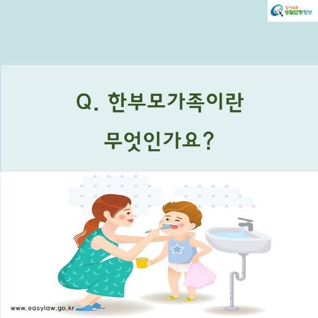 Q. 한부모가족이란 무엇인가요?