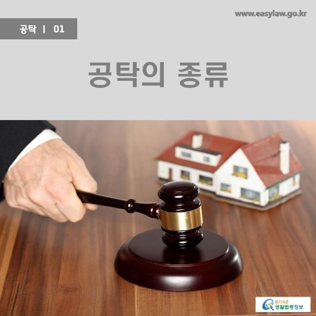 공탁 | 01 공탁의 종류 www.easylaw.go.kr 찾기쉬운 생활법령정보 로고