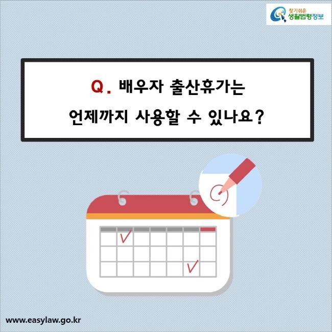 Q. 배우자 출산휴가는 언제까지 사용할 수 있나요?