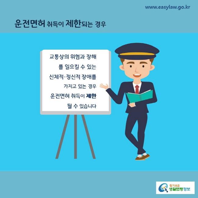 운전면허 취득이 제한되는 경우 교통상의 위험과 장해를 일으킬 수 있는 신체적·정신적 장애를 가지고 있는 경우운전면허 취득이 제한될 수 있습니다.