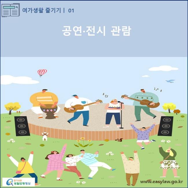 (콘텐츠명) 01 (여가생활 즐기기) www.easylaw.go.kr 찾기쉬운 생활법령정보