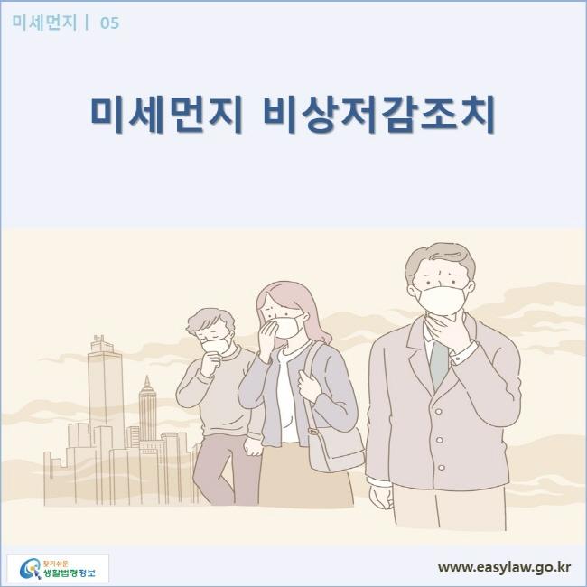 미세먼지| 05 미세먼지 비상저감조치  www.easylaw.go.kr 찾기쉬운 생활법령정보 로고