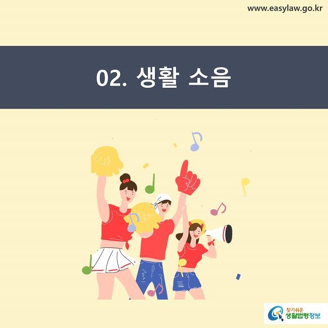 02. 생활 소음 찾기쉬운 생활법령정보 www.easylaw.go.kr