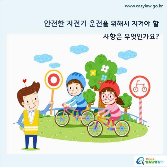 안전한 자전거 운전을 위해서 지켜야 할 사항은 무엇인가요?