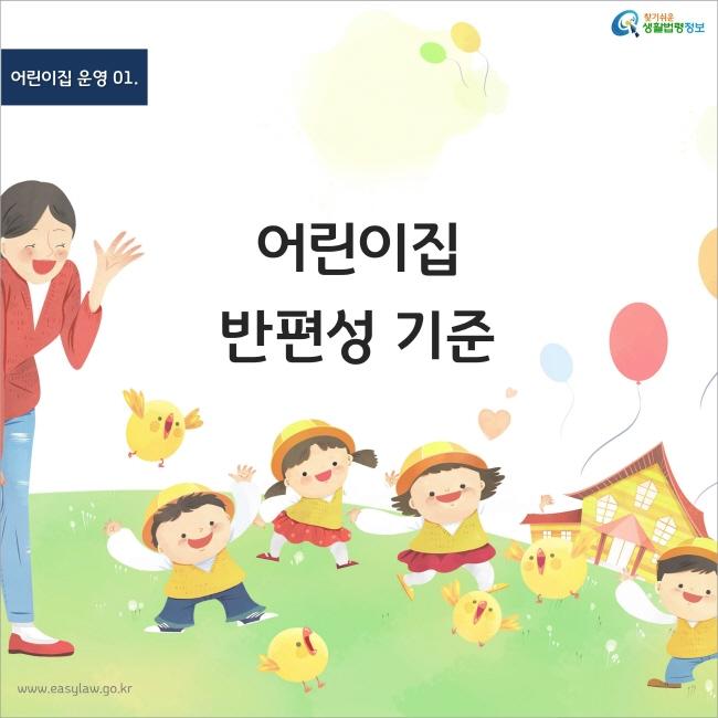 어린이집 운영 01. 어린이집 반편성 기준, 찾기쉬운 생활법령정보, www.easylaw.go.kr