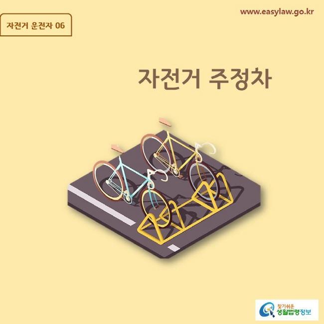 자전거 운전자   06 자전거 주정차 ww.easylaw.go.kr 찾기 쉬운 생활법령정보 로고