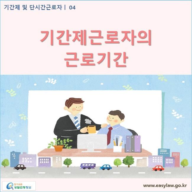 기간제 및 단시간근로자 | 04 기간제근로자의 근로기간 www.easylaw.go.kr 찾기쉬운 생활법령정보 로고