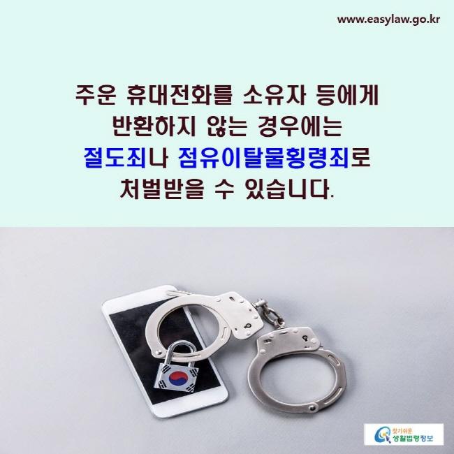 주운 휴대전화를 소유자 등에게 반환하지 않는 경우에는 절도죄나 점유이탈물횡령죄로 처벌받을 수 있습니다.