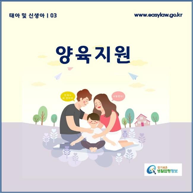 태아 및 신생아 | 03 양육지원 www.easylaw.go.kr 찾기쉬운 생활법령정보 로고