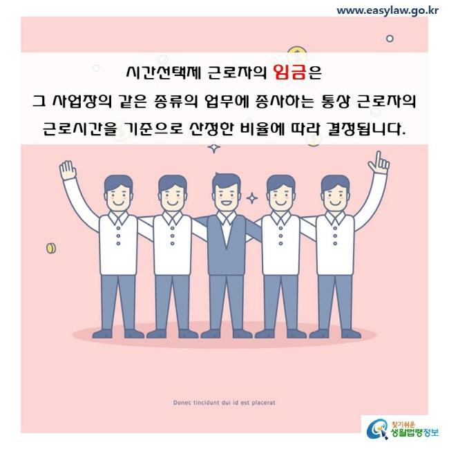 시간선택제 근로자의 임금을 포함한 근로조건은 그 사업장의 같은 종류의 업무에 종사하는 통상 근로자의 근로시간을 기준으로 산정한 비율에 따라 결정되어야 합니다.