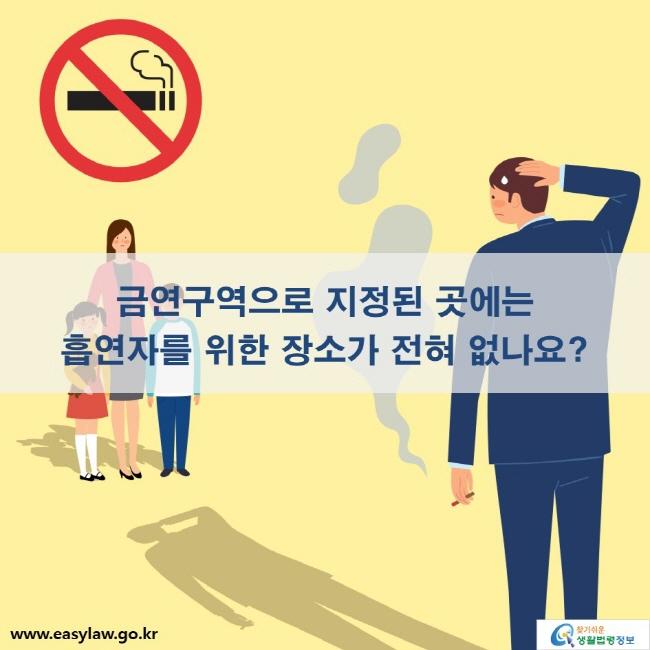 금연구역으로 지정된 곳에는  흡연자를 위한 장소가 전혀 없나요?