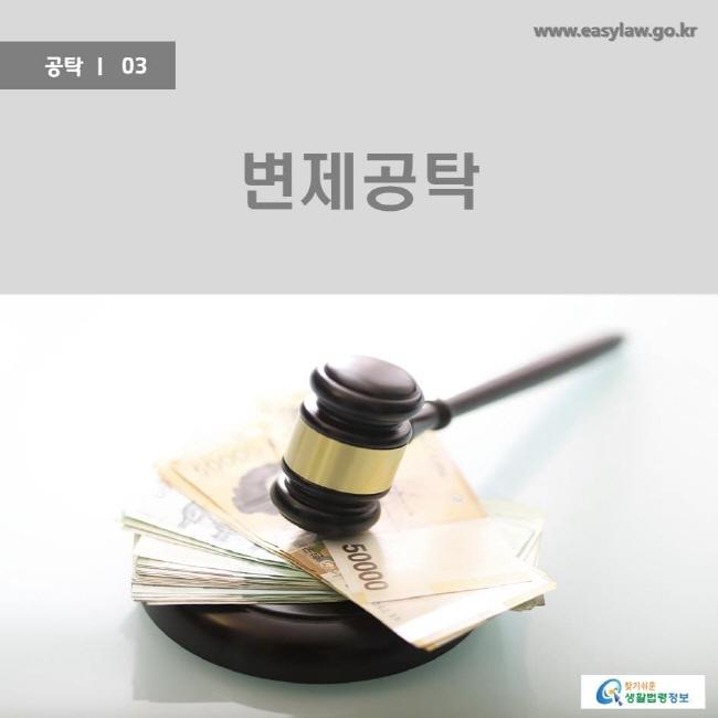 공탁 | 03 변제공탁 www.easylaw.go.kr 찾기쉬운 생활법령정보 로고