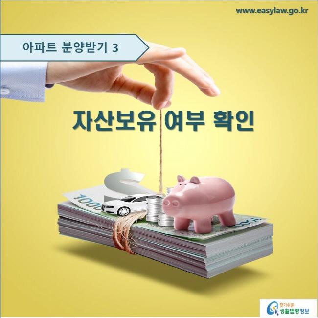아파트 분양받기 3 자산보유 여부 확인 www.easylaw.go.kr 찾기 쉬운 생활법령정보 로고