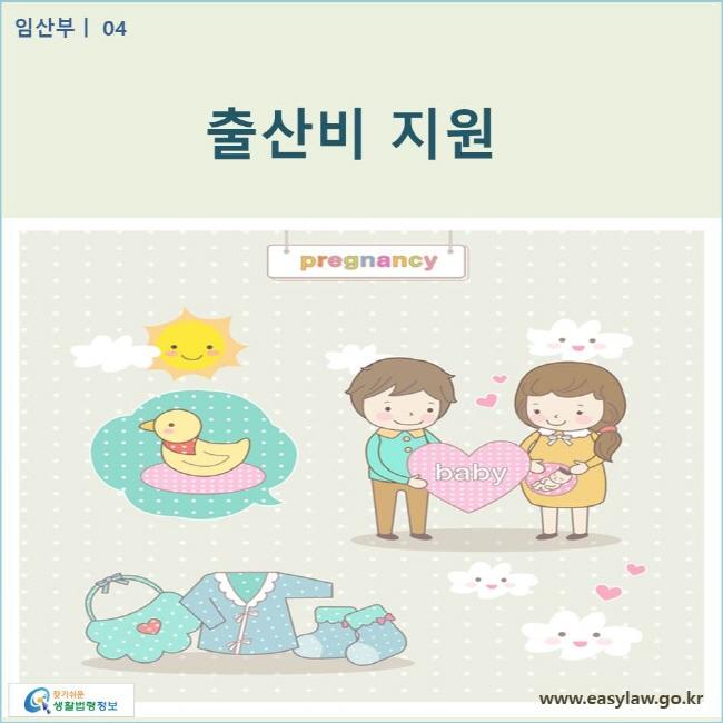 출산비 지원  www.easylaw.go.kr 찾기쉬운 생활법령정보 로고