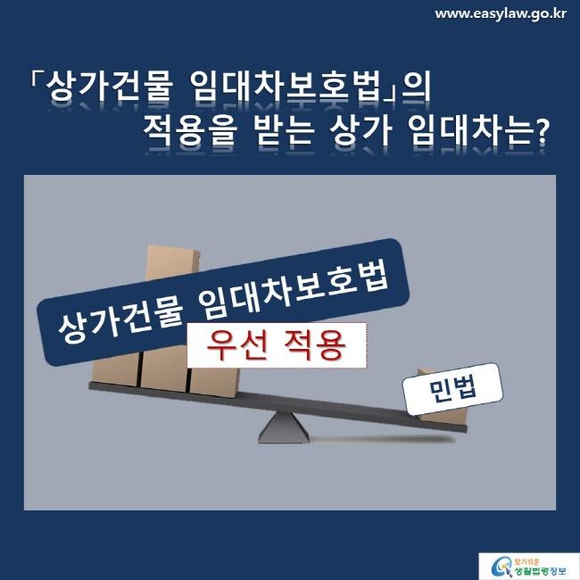 「상가건물 임대차보호법」의  적용을 받는 상가 임대차는? 상가건물임대차보호법 우선적용 민법