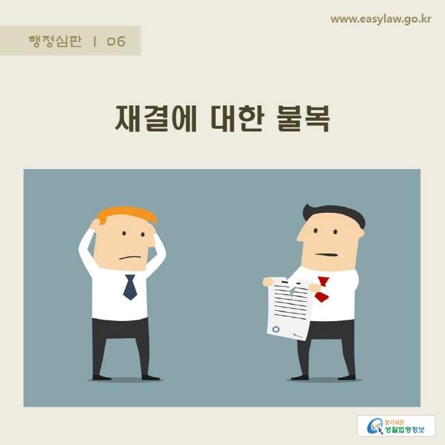 행정심판 | 06 재결에 대한 불복 www.easylaw.go.kr 찾기쉬운 생활법령정보 로고