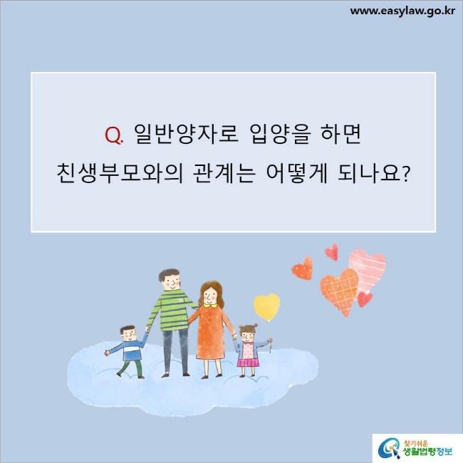 Q. 일반양자로 입양을 하면  친생부모와의 관계는 어떻게 되나요?
