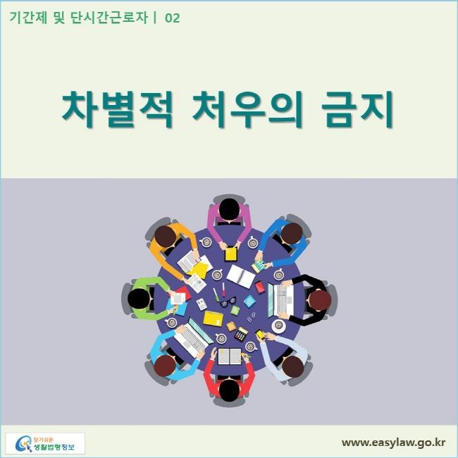 기간제 및 단시간근로자 | 02 차별적 처우의 금지  www.easylaw.go.kr 찾기쉬운 생활법령정보 로고