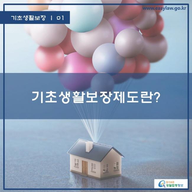 기초생활보장 | 01 기초생활보장제도란? www.easylaw.go.kr 찾기쉬운 생활법령정보 로고