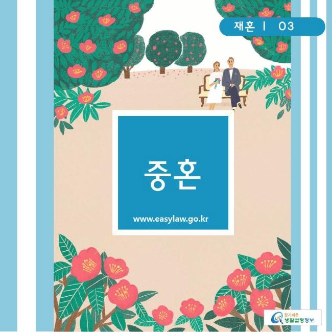 중혼 재혼 ㅣ  03 찾기쉬운생활법령정보 www.easylaw.go.kr
