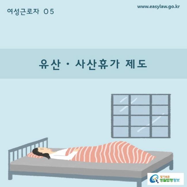 여성근로자 05 유산사산휴가 제도 www.easylaw.go.kr  찾기쉬운 생활법령정보 로고
