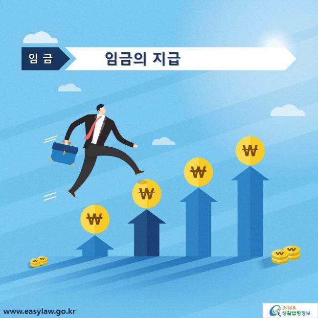 임금_임금의 지급  www.easylaw.go.kr 찾기 쉬운 생활법령정보 로고