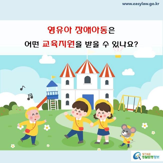 영유아 장애아동은 어떤 교육지원을 받을 수 있나요? (3-1)(3-2)