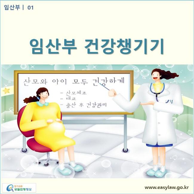 임산부 건강챙기기  www.easylaw.go.kr 찾기쉬운 생활법령정보 로고