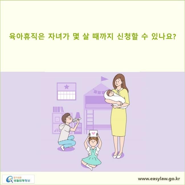 육아휴직은 자녀가 몇 살 때까지 신청할 수 있나요?