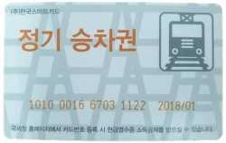 지하철 정기 승차권 이미지입니다.
