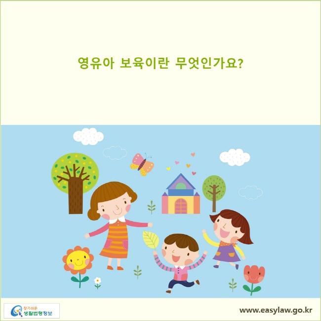 영유아 보육이란 무엇인가요?