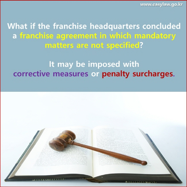 What if the franchise headquarters concluded a franchise agreement in which mandatory matters are not specified? It may be imposed with corrective measures or penalty surcharges.