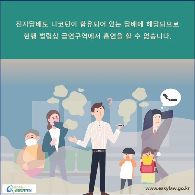 전자담배도 니코틴이 함유되어 있는 담배에 해당되므로 현행 법령상 금연구역에서 흡연을 할 수 없습니다.