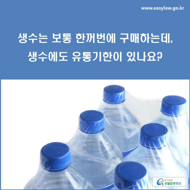 생수는 보통 한꺼번에 구매하는데, 생수에도 유통기한이 있나요?