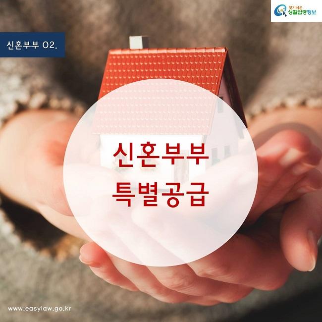 신혼부부 02. 신혼부부 특별공급 찾기쉬운 생활법령정보 www.easylaw.go.kr