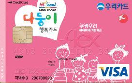 서울시 다둥이 행복카드 이미지입니다.
