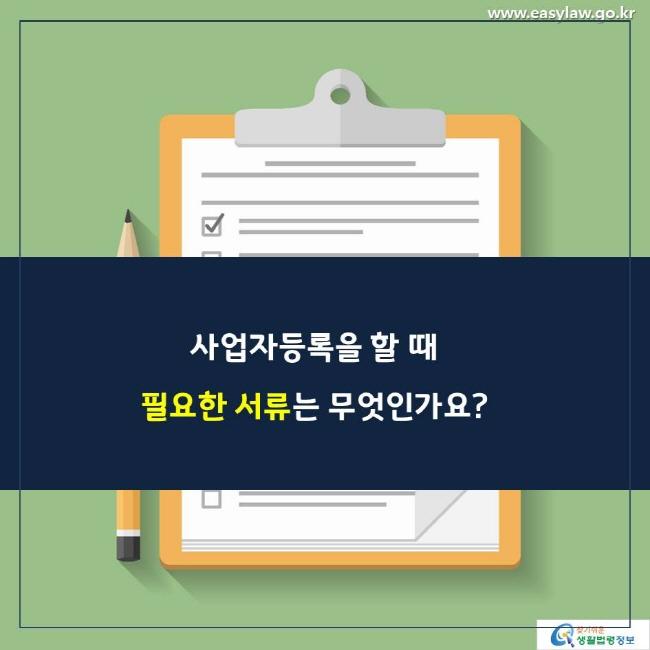 사업자등록을 할 때 필요한 서류는 무엇인가요?