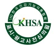 (사)한국건강기능식품협회 KHSA 표시·광고사전심의필