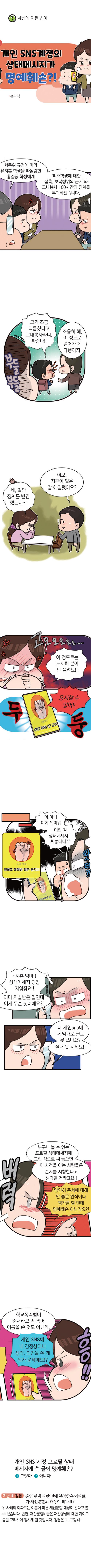 <법나들이 2020년 12월> 개인 SNS 계정의 상태메시지가 명예훼손?!