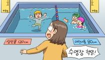 성인과 함께 쓰는 수영조에서 어린이 사고발생시, 책임은 누구에게?