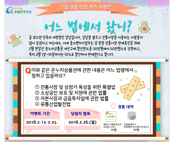 2018년 2월 생활법령 퀴즈 이벤트 개최 알림 포스터 입니다.