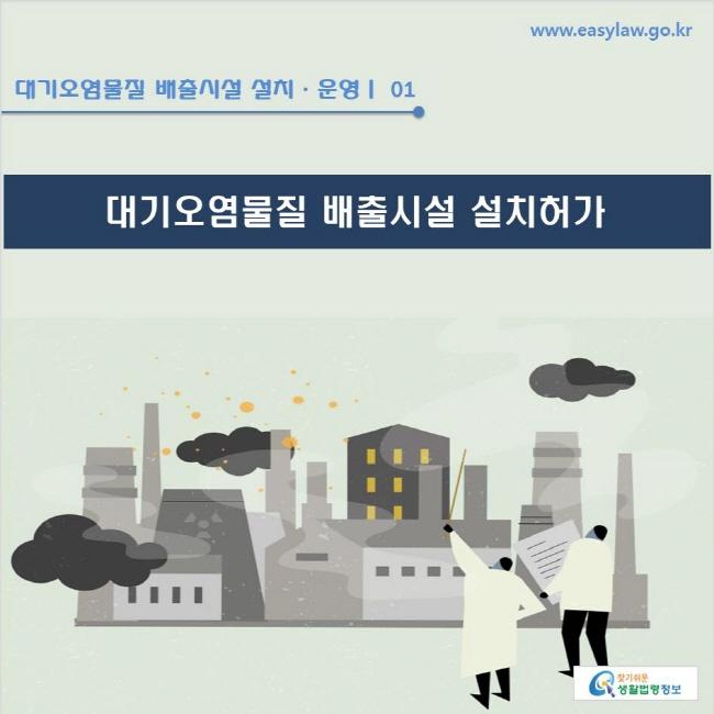 대기오염물질 배출시설 설치·운영(신)
