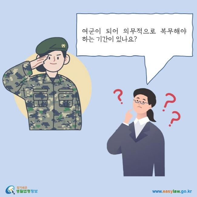 여군이 되어 의무적으로 복무해야 하는 기간이 있나요? 찾기쉬운 생활법령정보 로고 www.easylaw.go.kr