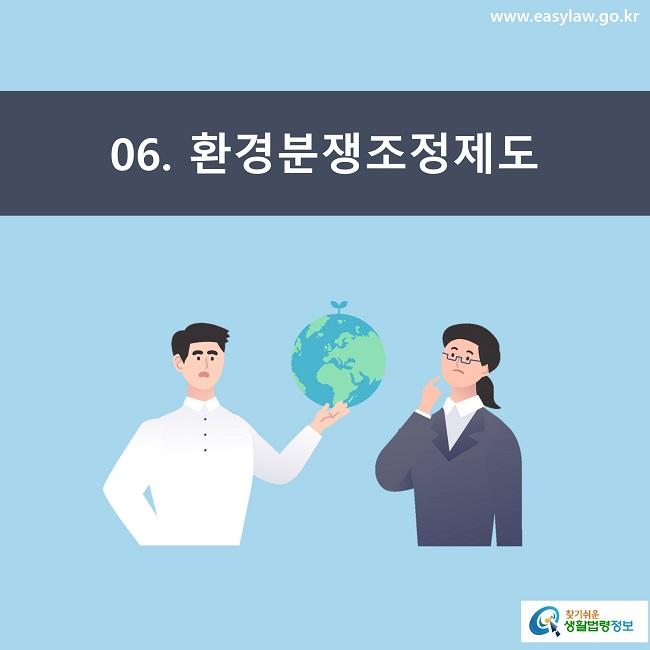 6. 환경분쟁조정제도 찾기쉬운 생활법령정보 www.easylaw.go.kr