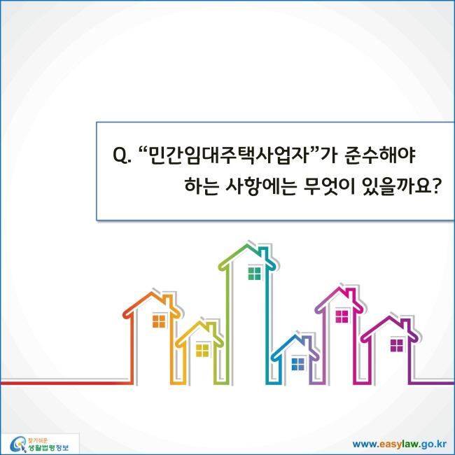 민간임대주택사업자가 준수해야 하는 사항에는 무엇이 있을까요?