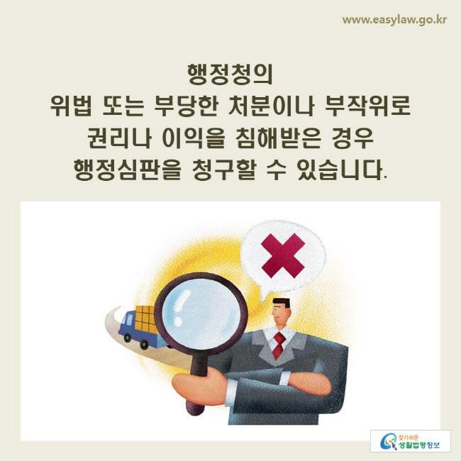 행정청의 위법 또는 부당한 처분이나 부작위로 권리나 이익을 침해받은 경우 행정심판을 청구할 수 있습니다.