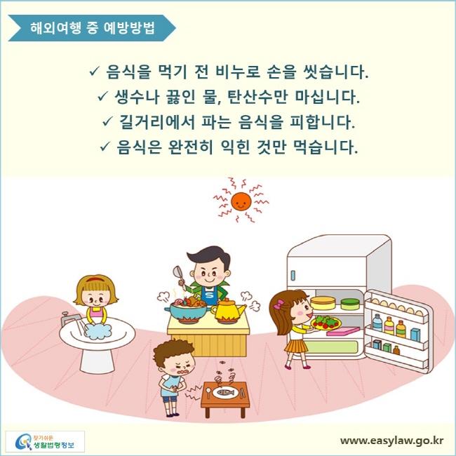 음식을 먹기 전 비누로 손을 씻습니다. 생수나 끓인 물, 탄산수만 마십니다. 길거리에서 파는 음식을 피합니다. 음식은 완전히 익힌 것만 먹습니다.